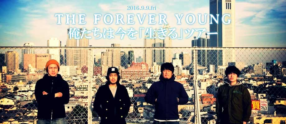 THE-FOREVER-YOUNG2016