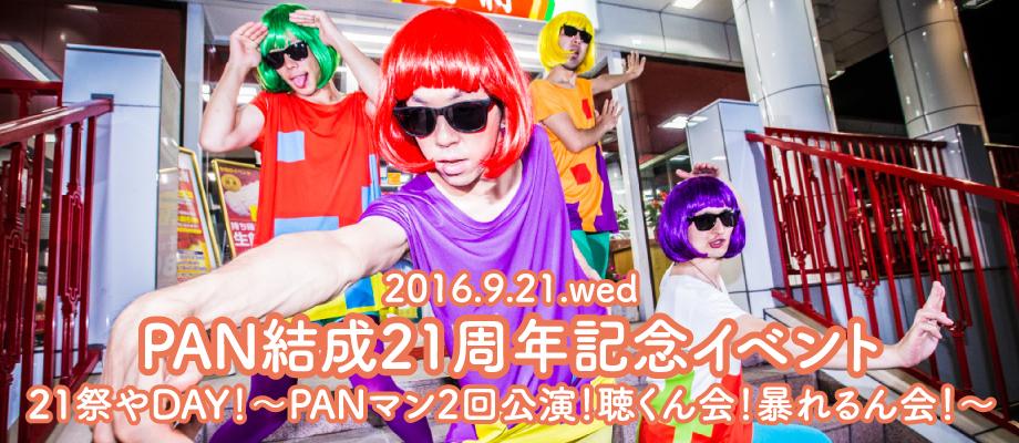 PAN最新2016アー写