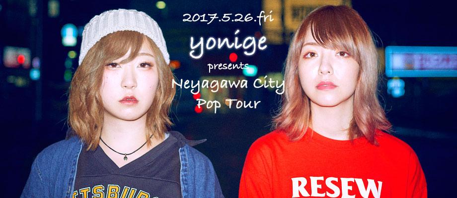 yonige2017A