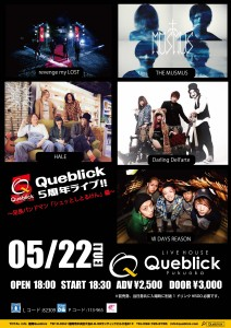 20180522フライヤーQublick5th5band