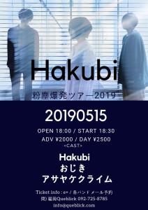 Hakubiツアー福岡フライヤー