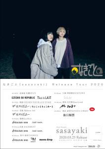 なきごとTOUR2020