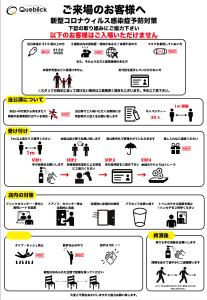 感染症対策ガイドライン-01